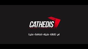 La start-up Cathedis se lance à la conquête du Maroc