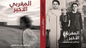 Pour la première fois, un roman traduit de l'hébreu à l'arabe au Maroc