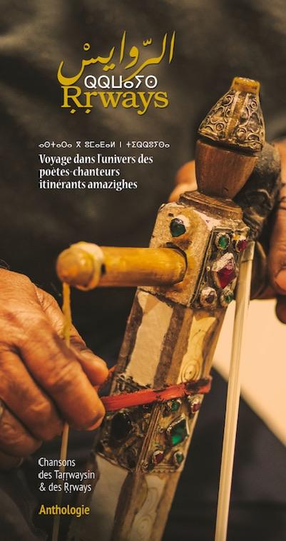 L'Anthologie des Ṛṛways, joyau du patrimoine musical marocain amazighe