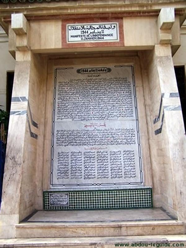 Mémorial du Manifeste de l'indépendance à Fès