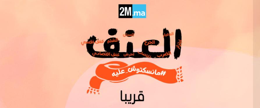 2M et la DGSN lancent une campagne digitale de sensibilisation