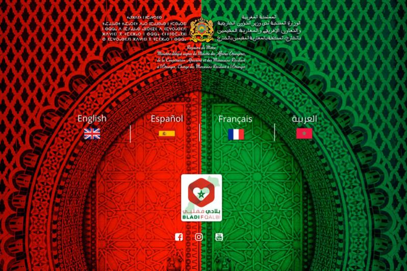 """""""Bladifqalbi"""" : Une plateforme digitale pour renforcer la communication avec les MRE"""