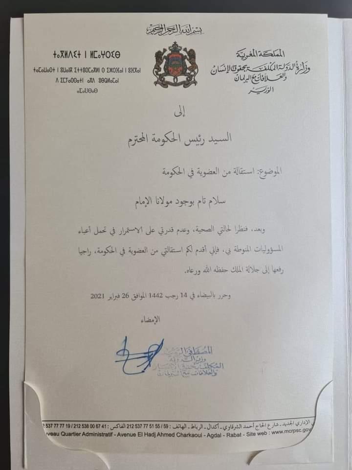 Mustapha Ramid démissionne !
