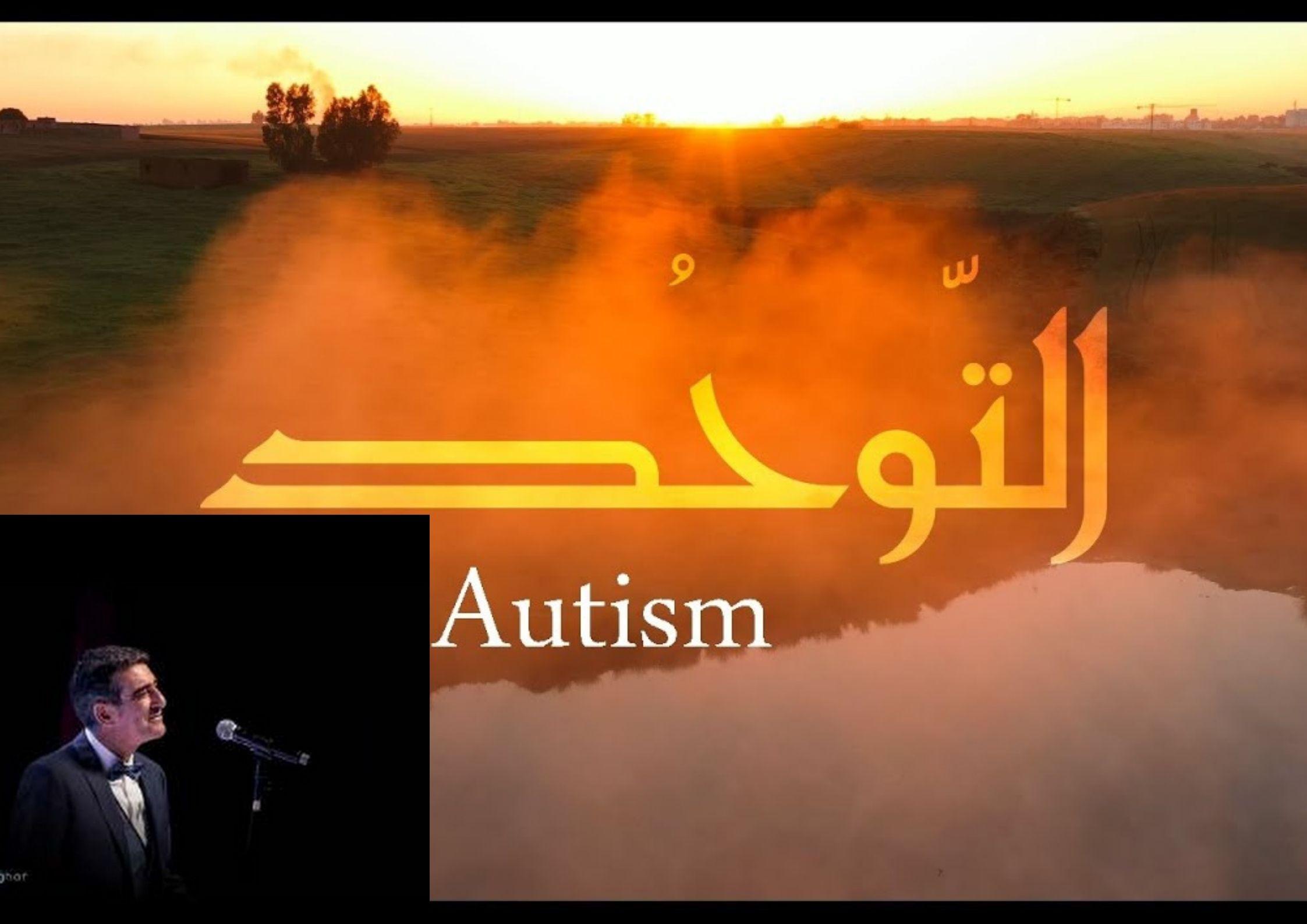 """Nouamane Lahlou lance son nouveau titre, """"Autisme"""""""