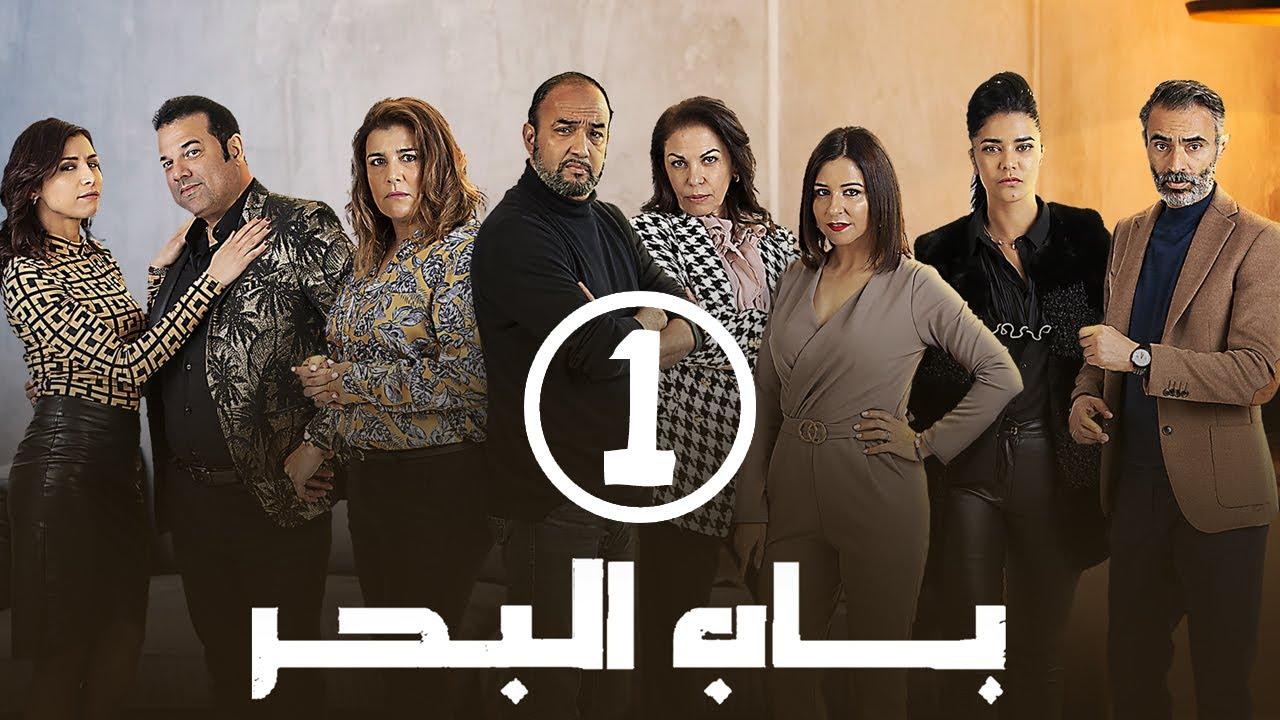 Découvrez la série Bab El Bahr, le thriller social dont tout le monde parle