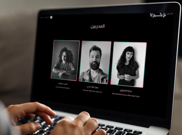 """""""Tarkeeza"""", le site d'éducation spécialisé dans la gestion de l'industrie de la musique"""
