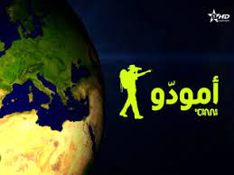 Al Aoula : une rentrée placée sous le signe de la proximité innovante