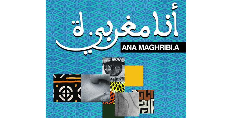 Ana Maghribi.a : lancement de la 8ème édition du concours de films courts