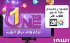 """""""The ONE numéro 1 web"""", un talent show lancé par 2M et Inwi"""