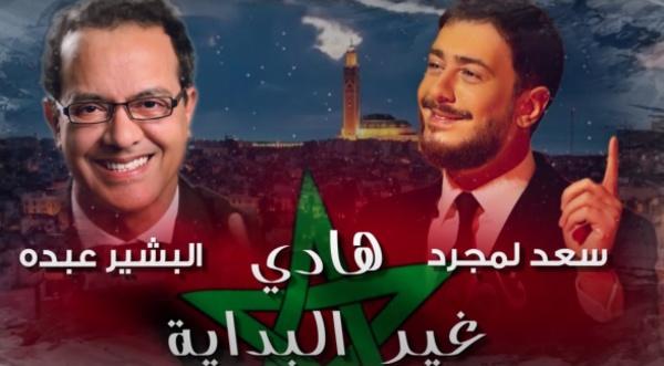 Fête du Trône : Saad Lamjarred et son père dédient une chanson au Roi