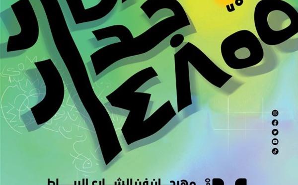 Le festival de street art Jidar est de retour !